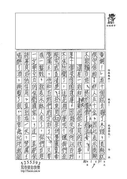 102RW07林喬可 (3)