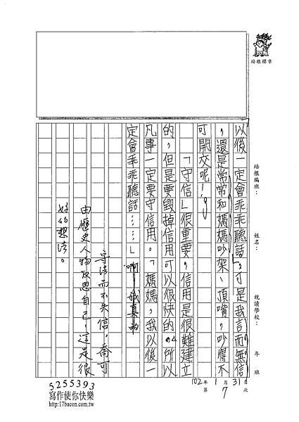 102RW07林喬可 (4)