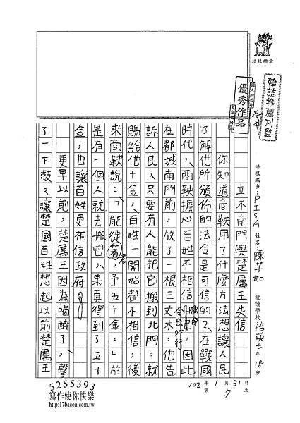 102RW07陳芊如 (1)