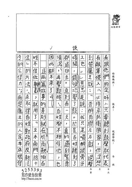 102RW07陳芊如 (2)