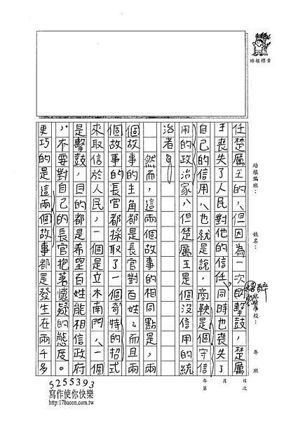 102RW07陳芊如 (3)