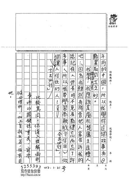 102RW07陳芊如 (4)