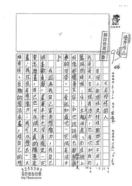 102WH07黃逸平 (1)
