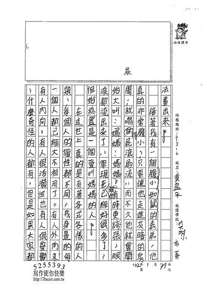 102WH07黃逸平 (2)