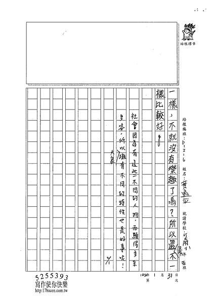 102WH07黃逸平 (3)