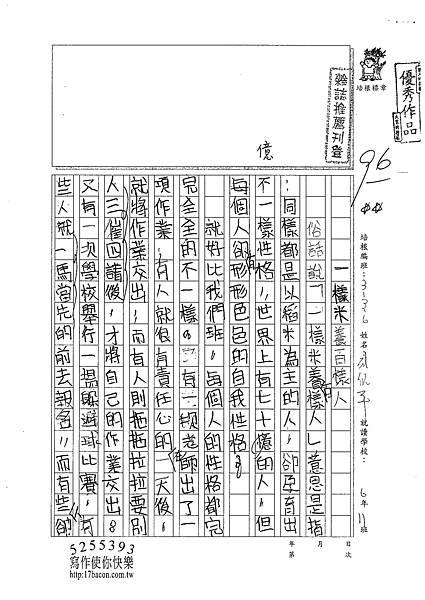 102WH07劉欣平 (1)
