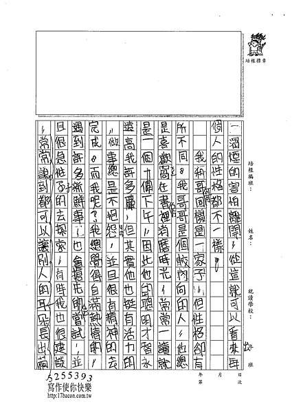 102WH07劉欣平 (2)