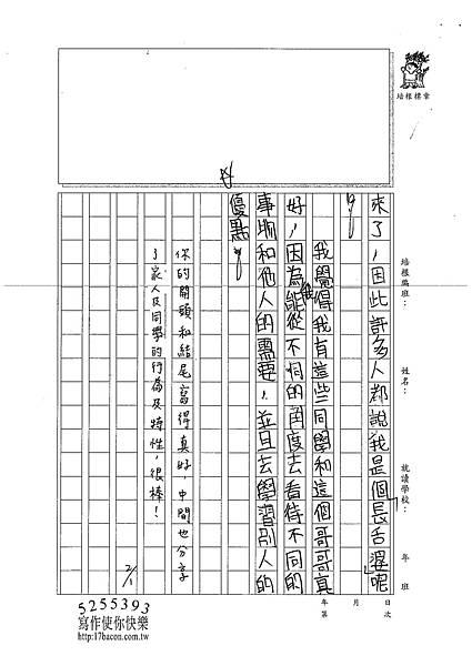 102WH07劉欣平 (3)