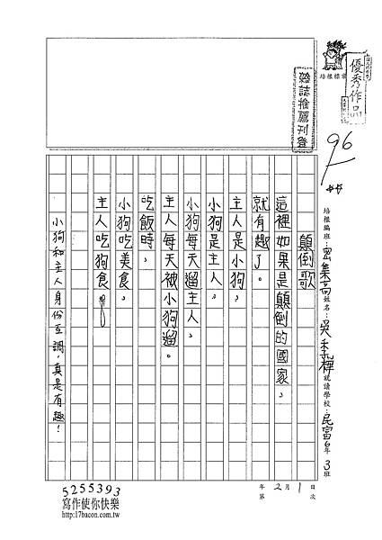 102WH08吳季樺