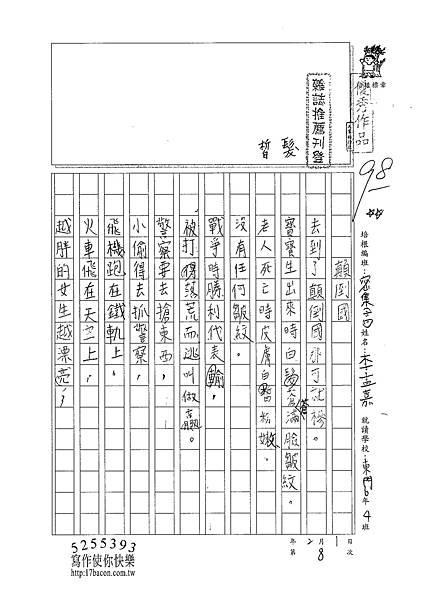 102WH08李孟嘉 (1)