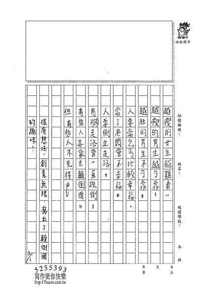 102WH08李孟嘉 (2)
