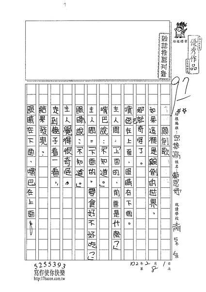 102WH08賴思妤 (1)