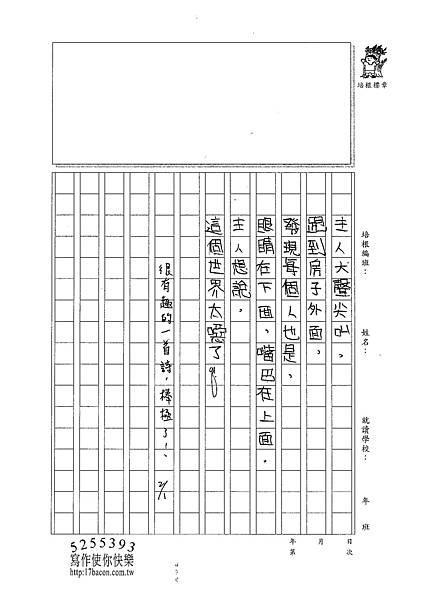 102WH08賴思妤 (2)