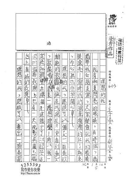 101W3305王于晏 (1)