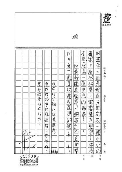 101W3305王于晏 (2)