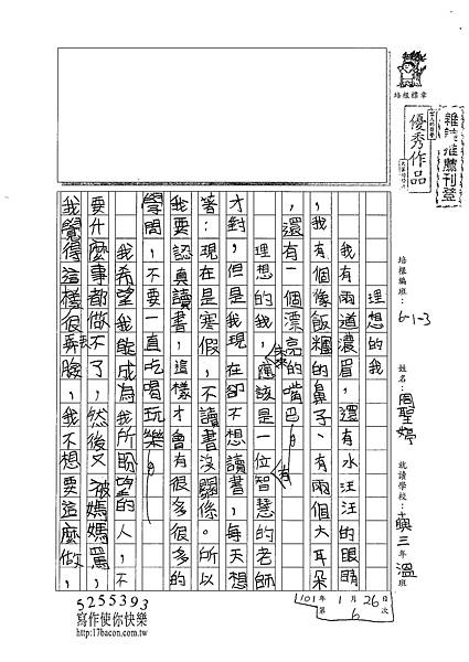 101W3305周聖婷 (1)