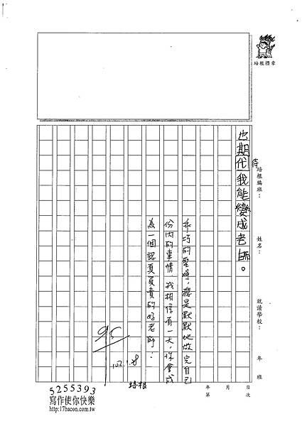 101W3305周聖婷 (2)