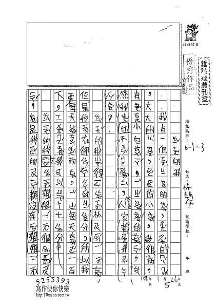 101W3305林紘伍 (1)