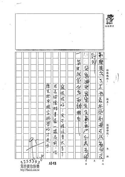 101W3305林紘伍 (2)
