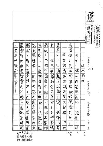 101W3305蔡瑀恩 (1)