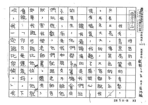 101W3305吳沛穎 (1)