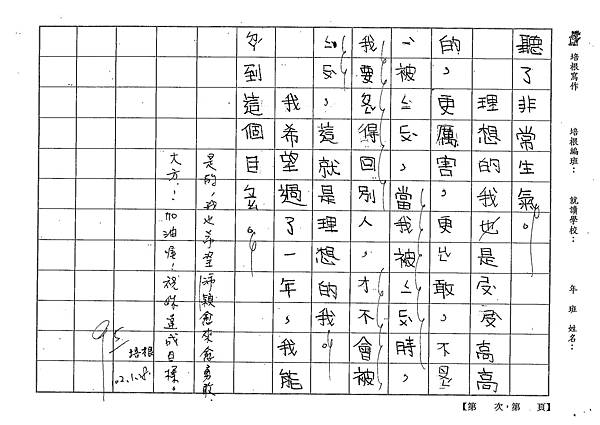 101W3305吳沛穎 (2)