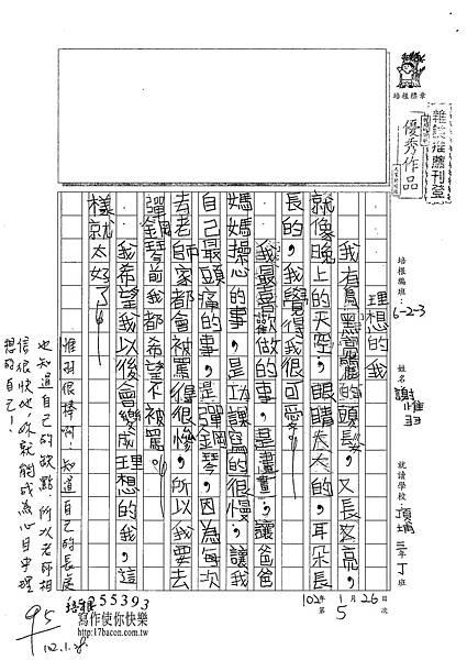 101W3305謝惟羽 (1)