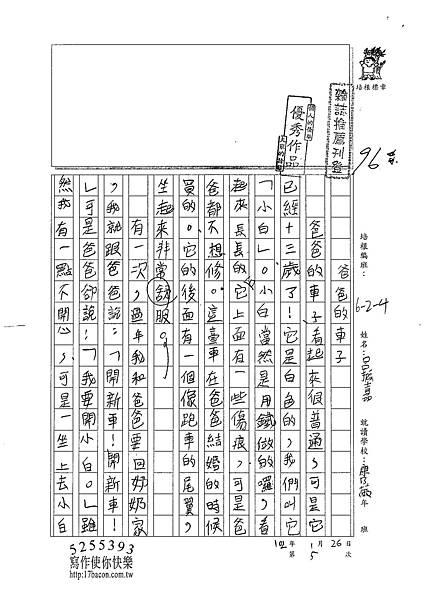 101W4305呂振嘉 (1)
