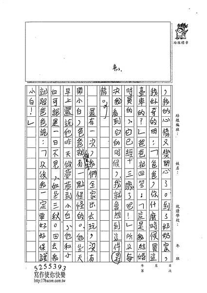 101W4305呂振嘉 (2)
