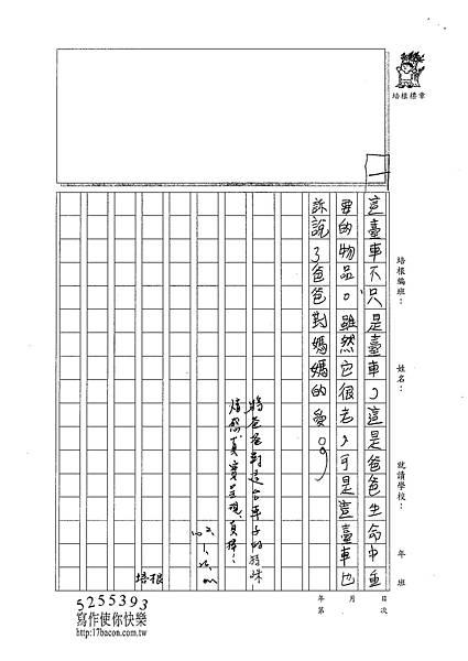 101W4305呂振嘉 (3)