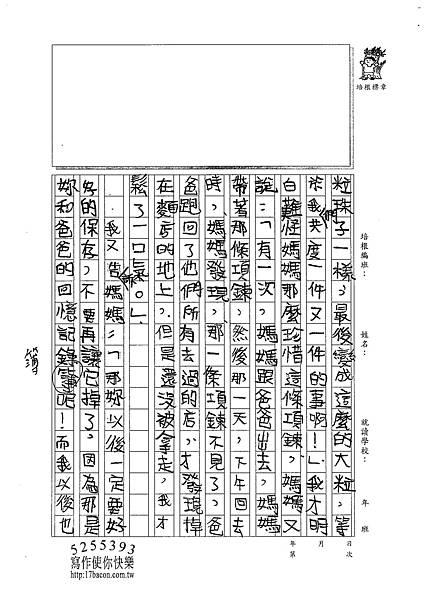 101W4305李昀蓁 (2)