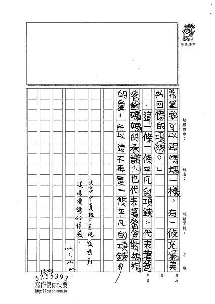 101W4305李昀蓁 (3)