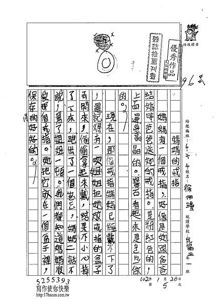 101W4305徐伊瑾 (1)
