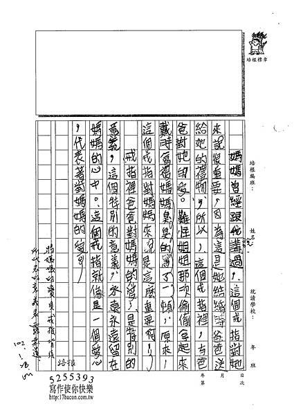 101W4305徐伊瑾 (2)