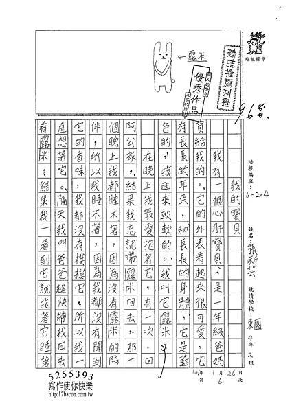 101W4305張新芸 (1)