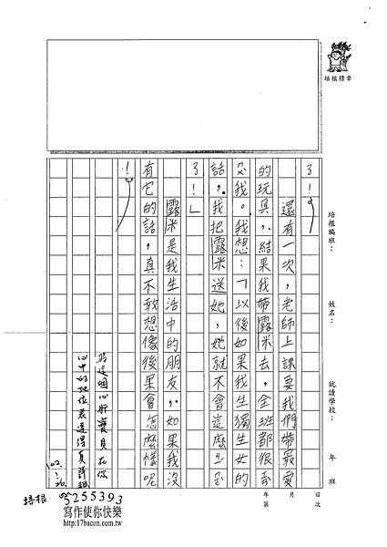 101W4305張新芸 (2)