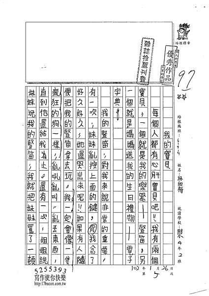101W4305林欣樺 (1)