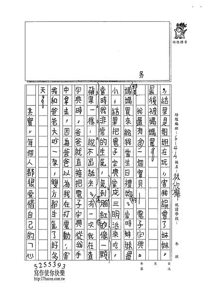 101W4305林欣樺 (2)
