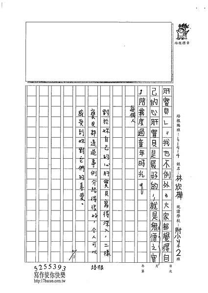 101W4305林欣樺 (3)
