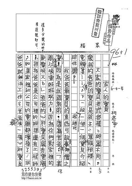 101W4305柯彥宇 (1)