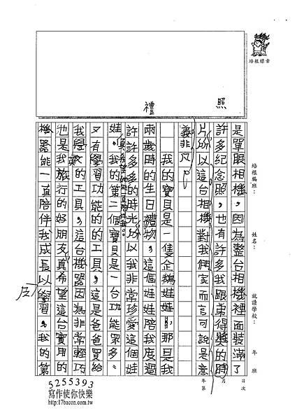 101W4305柯彥宇 (2)