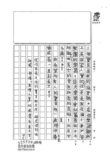 101W4305柯彥宇 (3)