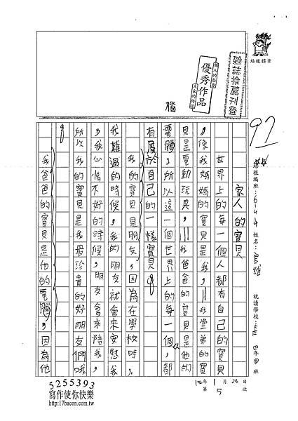 101W4305張宸維 (1)