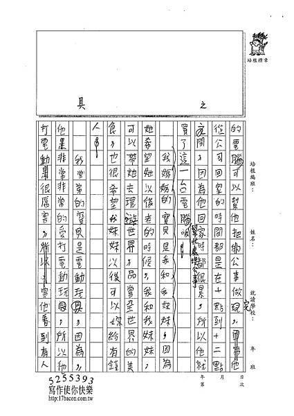101W4305張宸維 (2)