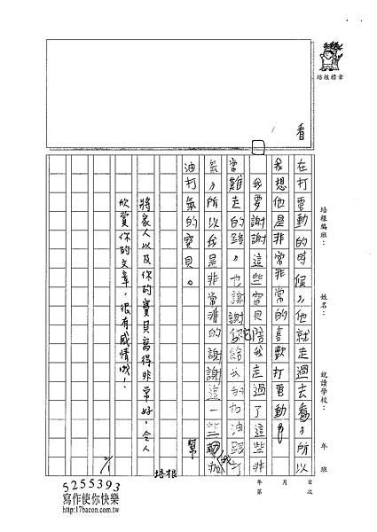 101W4305張宸維 (3)