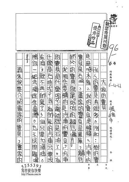 101W4305張維中 (1)