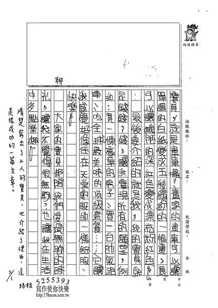 101W4305張維中 (2)