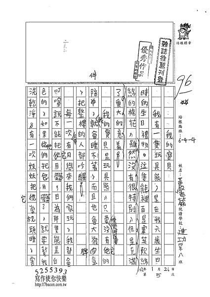 101W4305黃馨葳 (1)