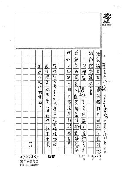 101W4305黃馨葳 (2)