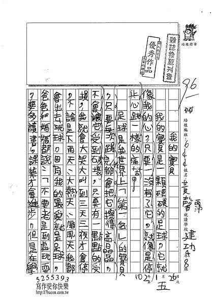 101W4305黃馨霈 (1)